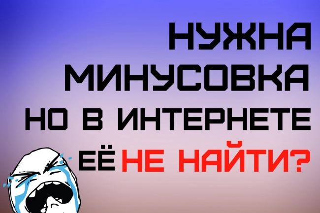 Сделаю минус для песни 1 - kwork.ru