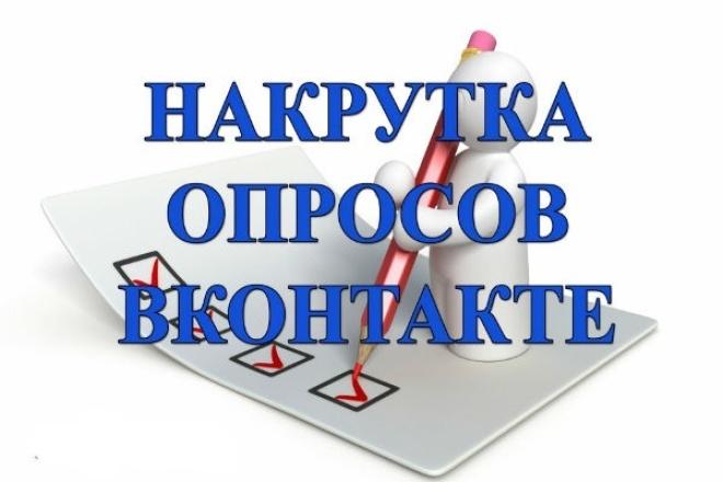 ВКонтакте - Накрутка опроса в группе 1 - kwork.ru
