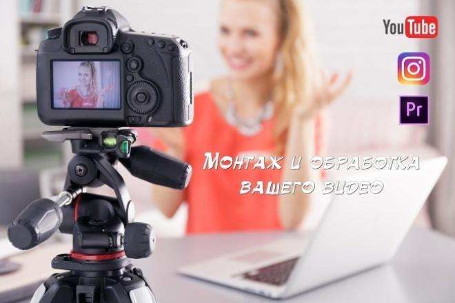 Обработка и монтаж вашего видео 1 - kwork.ru