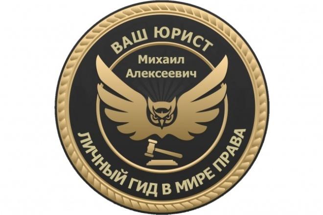 Юридическая консультация по вопросам банкротства физических лиц 1 - kwork.ru