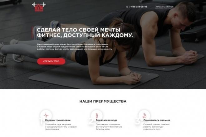 Создам дизайн вашего сайта 1 - kwork.ru