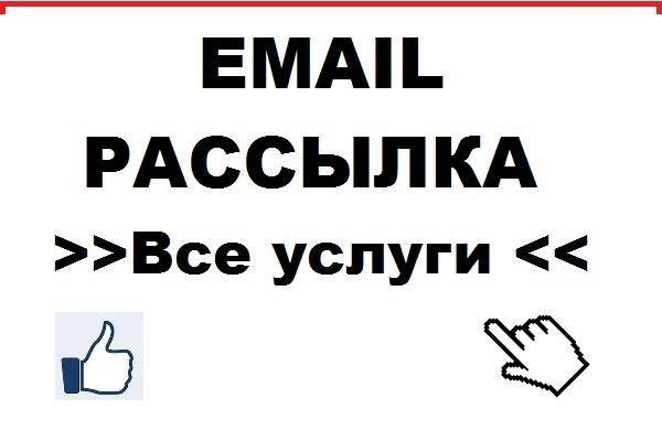 Расскажу как грамотно и правильно делать рассылку emailE-mail маркетинг<br>Расскажу как грамотно и правильно делать рассылку email. Если будем, сотрудничать, то открою свои секреты работы, наработки - практический опыт работы - по самым разным вопросам рассылки. Сможете задать мне вопросы - отвечу по существу. Помогу дойти до результата. P. S: прилагаю мои кейсы и опыт работы с email маркетингом http://www.youtube.com/watch?v=ZshuN3YF7TI<br>