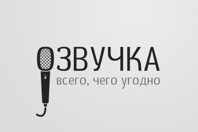 Озвучка вашего текста 1 - kwork.ru
