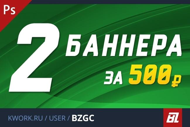Создам 2 баннера для сайта 1 - kwork.ru