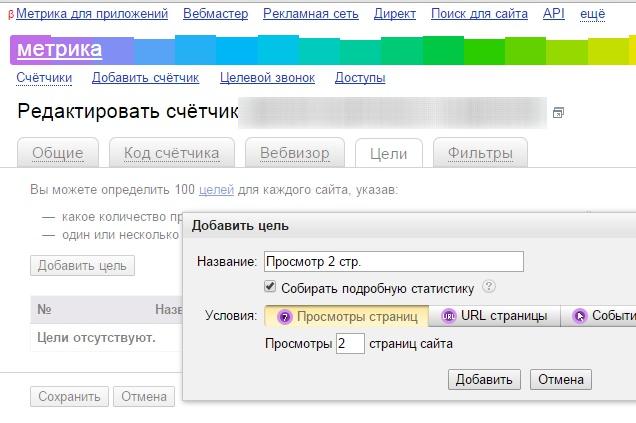 настрою цели в метрике 1 - kwork.ru