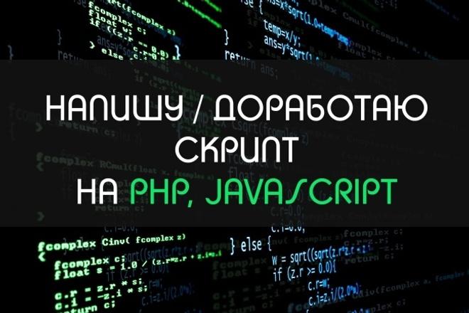 Разработка, доработка скриптов на PHP или Javascript любой сложности 1 - kwork.ru