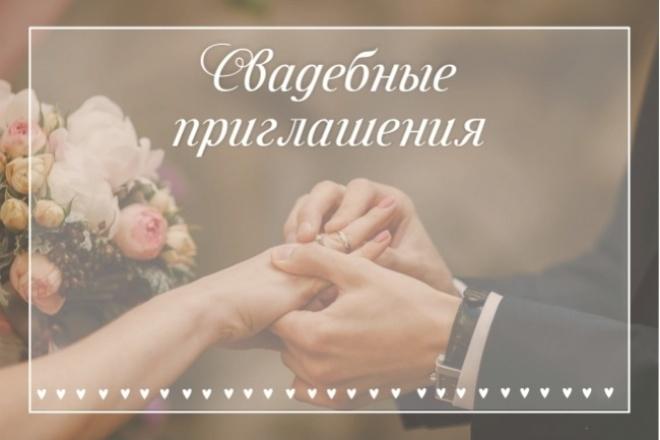 Свадебные приглашения 1 - kwork.ru