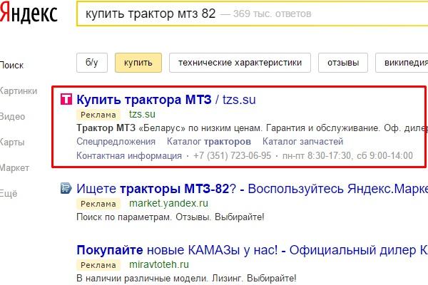 подбор 20 запросов и настройка контекстной рекламы в Яндексе 1 - kwork.ru