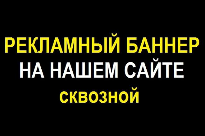 Размещу рекламный баннер на сайтеРеклама и PR<br>Ваш рекламный баннер на сайте: http://vs-bumerang.ru Тематика: Создание и раскрутка сайтов. Доступно 3 баннера в правом сайт баре, после списка категорий. Ширина баннера: 300 px. Высота: до 400 px. До 150 кб. Ваш рекламный баннер будет показываться на всех страницах сайта, без ротации. Не рекламируем: Оружие, алкоголь, сигареты и наркотические вещества, интим товары и услуги, казино и азартные игры, лекарства, бады и сайты конкурентов. 1 квор это 1 баннер на нашем сайте, сроком на 7 суток.<br>