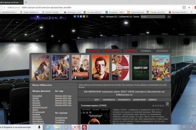 Полноценный Онлайн кинотеатр на dle 12. 0 - более 25000 фильмов 1 - kwork.ru