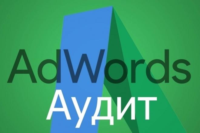 Аудит рекламных кампаний в Google AdWordsКонтекстная реклама<br>Проведу аудит Ваших рекламных кампании в Google AdWords (поиск, КМС, ремаргетинг). Что входит в аудит AdWords: 1. Анализ данных статистики 2. Проверка настроек РК 3. Проверка ключевых слов: - ключевые слова - минус слова (списки минус слов) - поисковые запросы 4. Анализ оъявлений: тексты и эффективность 5. Анализ расширений объявлений 6. Проверка ставок и лимитов 7. проверка меток и связи со статистикой По результатам аудита, Вы получите отчёт с существующими ошибками, рекомендациями по их исправлению.<br>