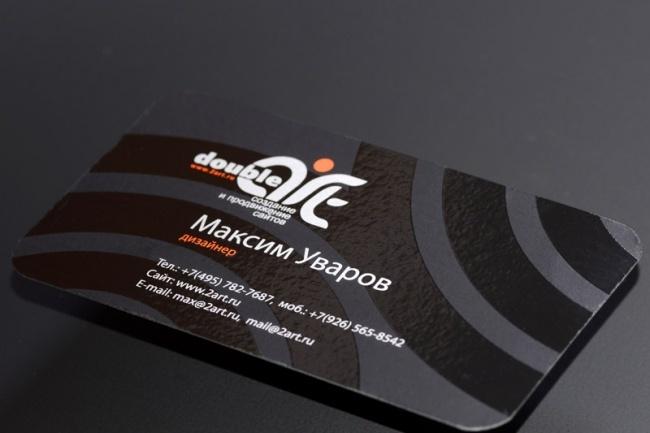 Сделаю дизайн личной визиткиВизитки<br>Хотите выделиться из своих друзей, стать более яркими, визитки помогут вам сделать это! ! ! Визитки многое могут сказать о Вас, это ваше второе лицо. Поэтому стоит больше уделять им внимания. Помимо качества печати, немаловажное значение имеет дизайн, продумывая который необходимо учитывать то, как она будит смотреться! ! ! ! Разработаю уникальный дизайн визитки, для Вас.<br>