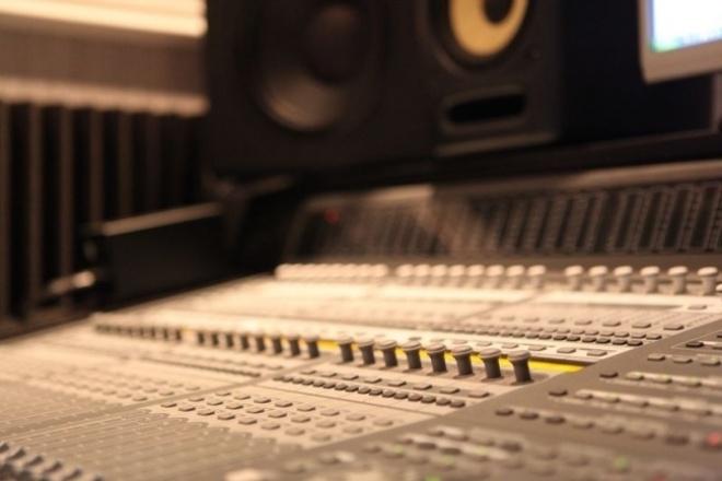 Мастеринг Вашей композицииРедактирование аудио<br>Качественный мастеринг вашего аудио трека. 10 летний опыт работы. 100% понимание процесса. Качество и работа на результат!<br>