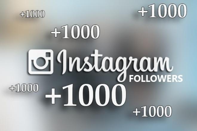 1000 качественных подписчиков в InstagramПродвижение в социальных сетях<br>Нужны подписчики в Instagram? Покупая этот кворк вы получите 1000 качественных подписчиков на ваш аккаунт Instagram. Все люди, которые на вас подпишутся, не являются ботами! У меня уникальные способы раскрутки! Ваш аккаунт НЕ улетит в бан! Нужно больше подписчиков в Instagram? Заказывайте сразу несколько кворков! Процент отписок не более 10% Гарантированный объём подписок - 1000! Я всегда раскручиваю с бонусом! ? Ваш аккаунт не улетит в бан ? Подписчики не являются ботами! ? Плавное добавление в течение дня ? Высокое качество работы!<br>