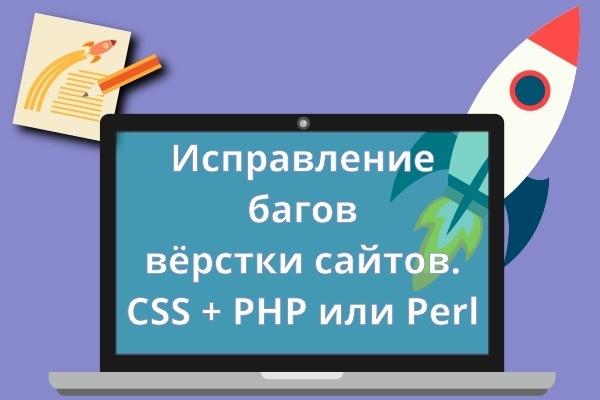 Исправление багов вёрстки сайтов. CSS + PHP или Perl 1 - kwork.ru