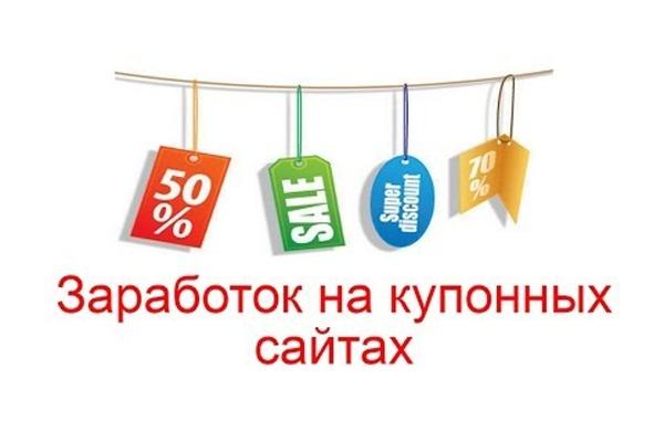 Купонный сайт 1 - kwork.ru