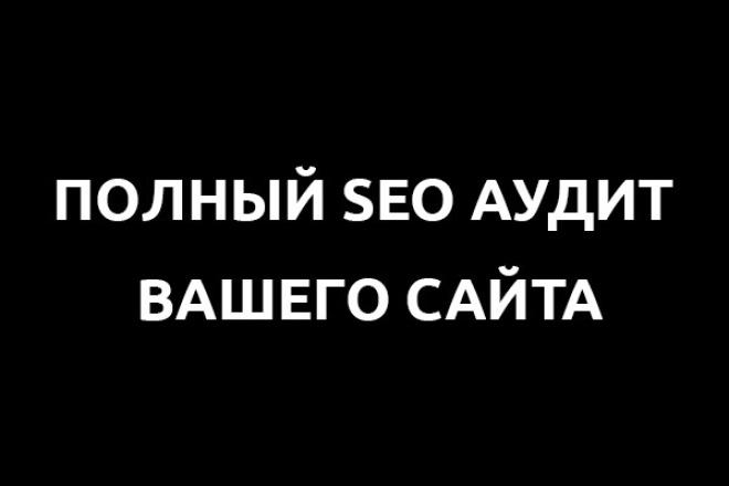 Полный SEO аудит Вашего сайта 1 - kwork.ru
