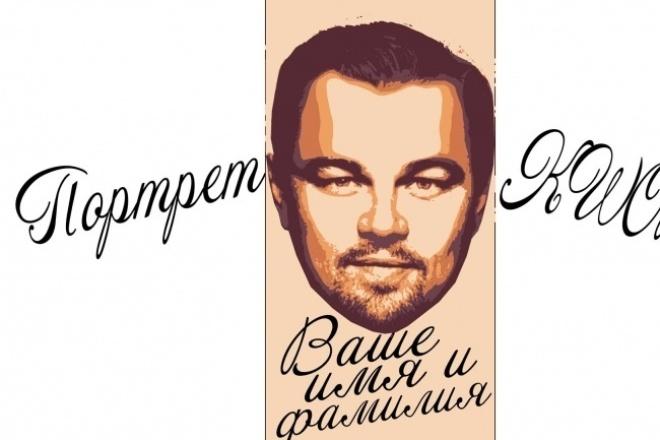 Стилизованный портрет вашего фото 1 - kwork.ru