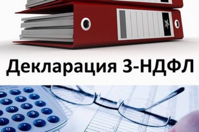 Составление налоговых деклараций 3НДФЛ 1 - kwork.ru