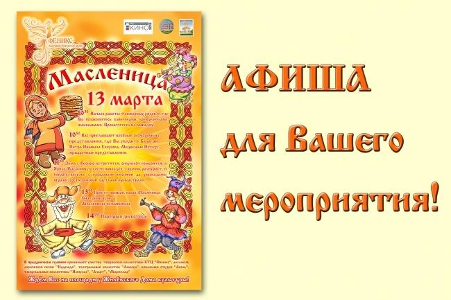 Афиша, постер 1 - kwork.ru