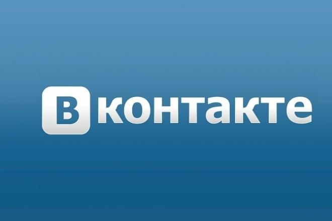 500 людей в группу/паблик 1 - kwork.ru