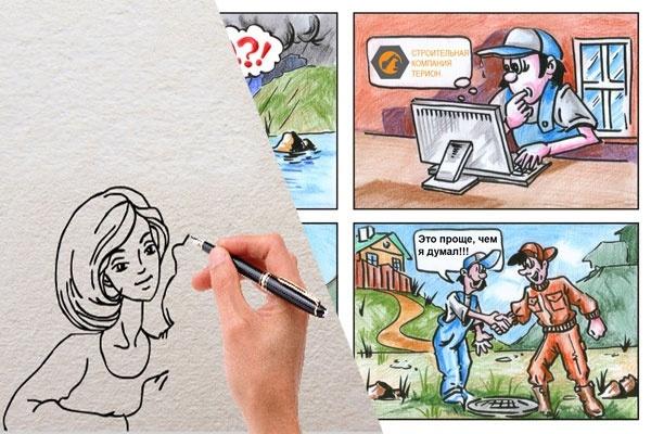 Комиксы для вашего бизнеса 1 - kwork.ru