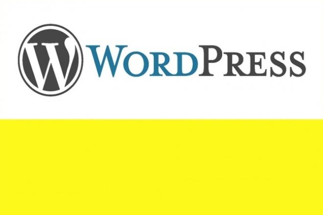 Установлю на ваш сайт на wordpress другой шаблон или плагины 1 - kwork.ru