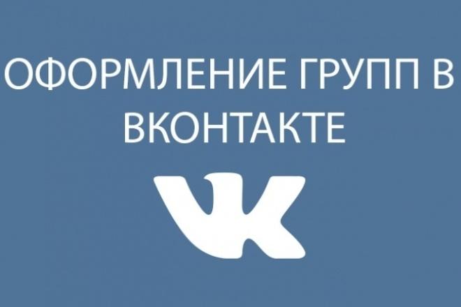 Дизайн для группы вконтакте. Быстро и качественно 1 - kwork.ru