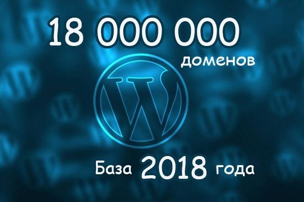 База из 18 миллионов доменов WordPress 2018 год 1 - kwork.ru