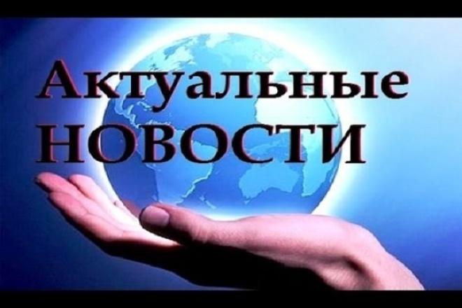 """Автонаполняемый Сайт """"Актуальные новости""""(демо-сайт в описании) 1 - kwork.ru"""