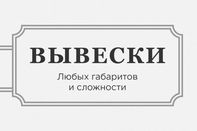 Дизайн вывески по вашему эскизу 1 - kwork.ru