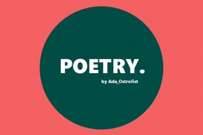 Напишу стихи на заданную тему 1 - kwork.ru