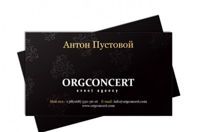 Сделаю макет визитной карточки 1 - kwork.ru