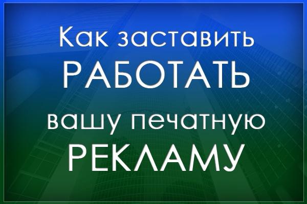 Аудит печатной рекламы с рекомендациями 1 - kwork.ru