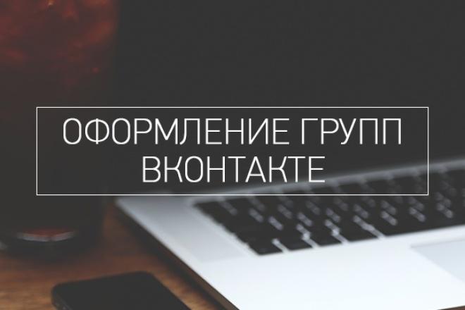Сделаю оформление группы VK 1 - kwork.ru