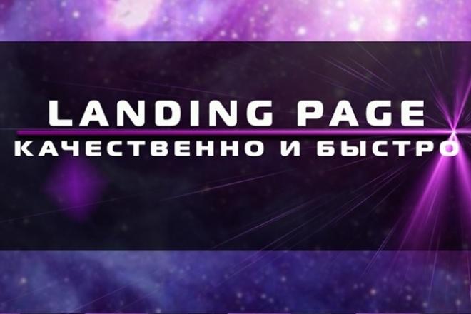 Создам 1 уникальный блок Landing Page 1 - kwork.ru