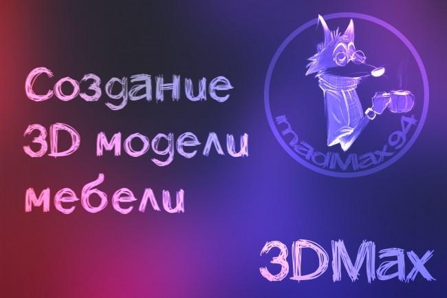 Моделирование мебели в 3DMax + текстурирование бесплатно 1 - kwork.ru