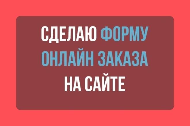 сделаю форму онлайн заказа для вашего сайта 1 - kwork.ru