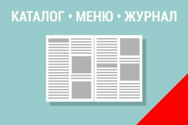 Сверстаю макет любой полиграфииГрафический дизайн<br>Каталог это перечень товаров с описанием, в меню указываются наименования и стоимости, но журнал это совсем другое. В журнале должно быть много качественных картинок и текст.<br>