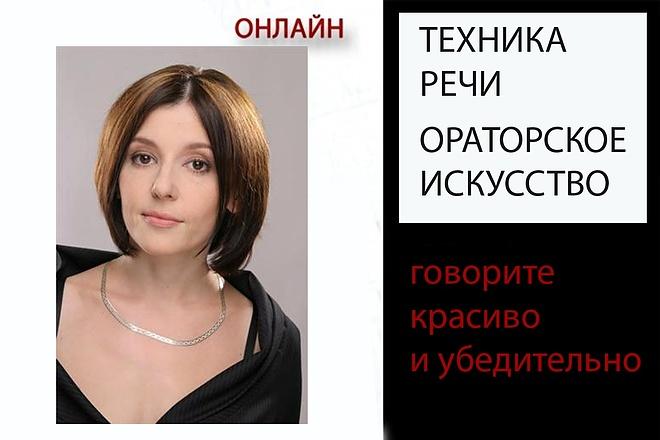 Техника речи, ораторское искусство - занятия онлайн 1 - kwork.ru