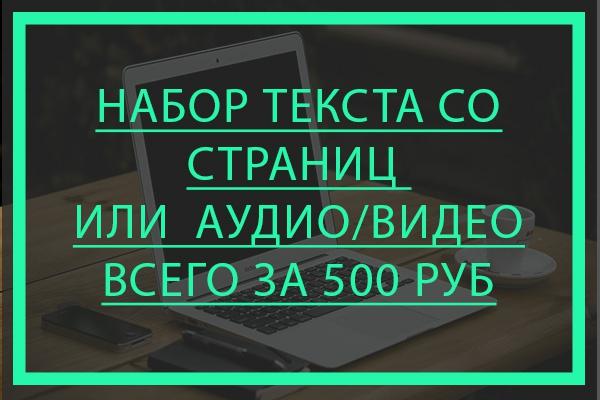 Набор текстаНабор текста<br>Наберу текст со сканированных страниц или аудио-/видеозаписи с коррекцией ошибок (если надо) . Быстро, грамотно, аккуратно.<br>