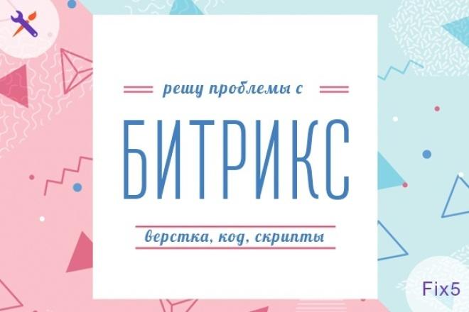 Исправлю ошибки, доработаю сайт на CMS Битрикс (верстка, код, js) 1 - kwork.ru