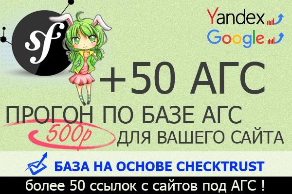 +10 АГС - ссылок для вашего сайтаСсылки<br>Здравствуйте! Предлагаю вам прогон вашего сайта по АГС . Почему заказывают прогон по базе АГС? Всем известно, что гугл смотрит на сайты АГС иначе, чем Яндекс. Очень часто после таких прогонов сайты взлетают вверх в выдаче гугла. Однако я этого не гарантирую. В А Ж Н О : Это прогон только для профессиональных веб мастеров! В результате прогона вы получите ссылки более чем с 10 АГС - сайтов, открытые для индексации. Отчёт будет выслан в txt файле. ! Обратите внимание НА другой МОЙ кворк ! http://kwork.ru/links/32430/250-otkrytykh-ssylok-s-nezaspamlennykh-saytov<br>
