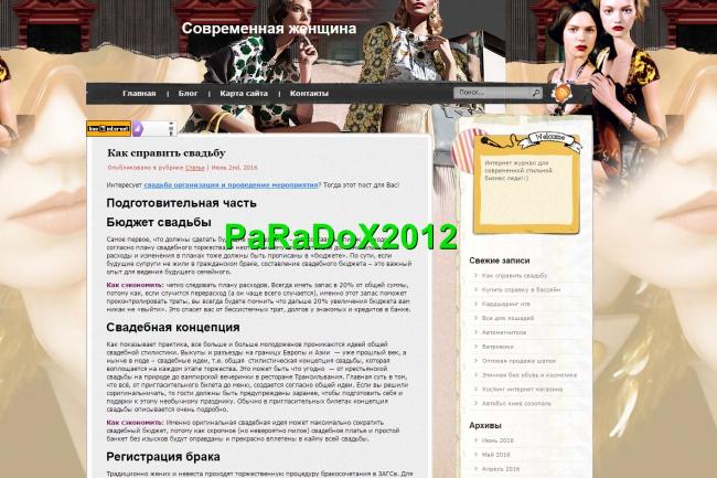 продам готовый сайт + 1023 статьи 1 - kwork.ru