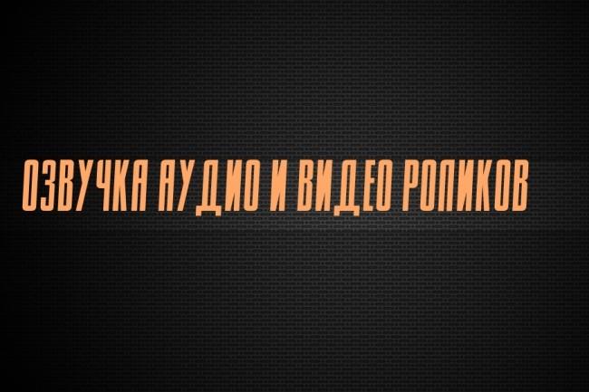 Озвучка аудио и видеороликов 1 - kwork.ru