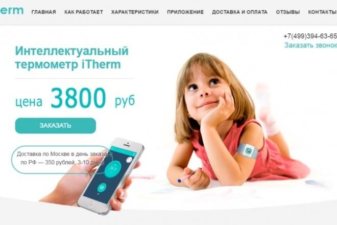 сделаю лэндинг пейдж с админ панелью 1 - kwork.ru