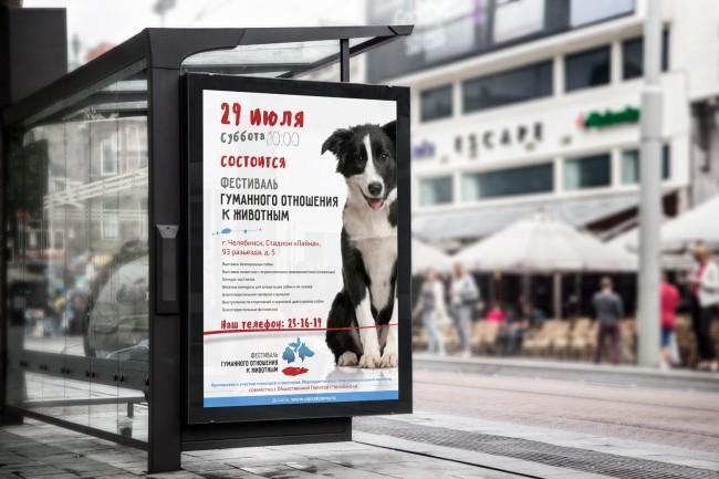 Премиум дизайн. Билборд 1 - kwork.ru