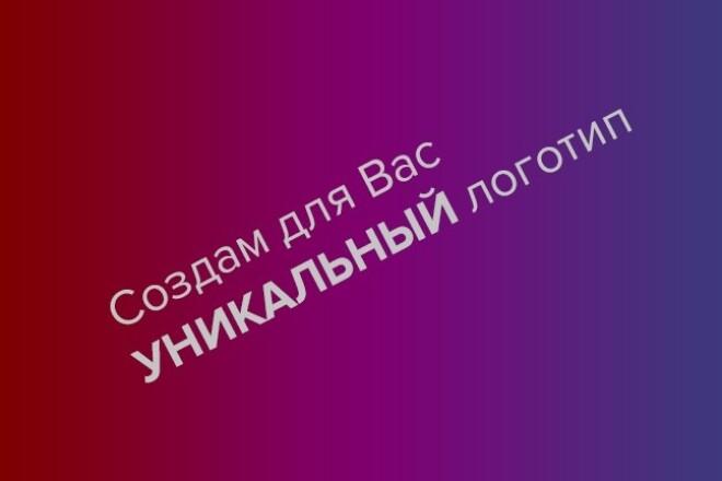 Создам Ваш логотип 1 - kwork.ru
