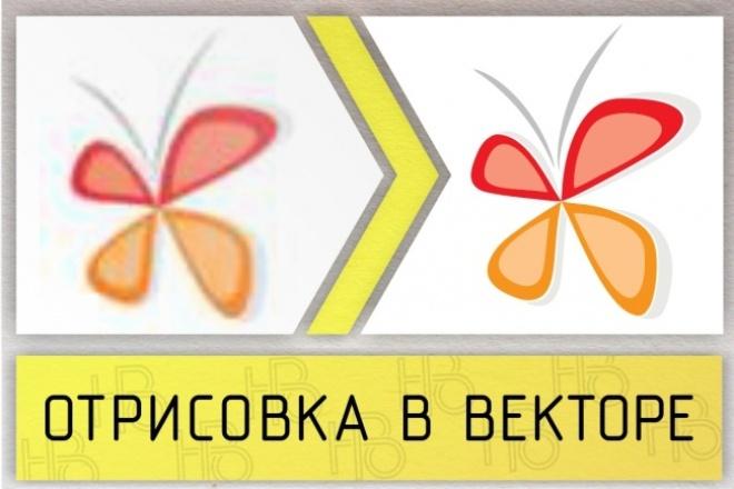 Отрисую ваше изображение в векторе 1 - kwork.ru