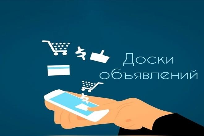 d741b79d8120 Авито. Одно объявление, умеющее продавать 1 - kwork.ru